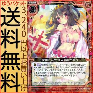 Z/X -ゼクス- プレミアムパック 女神アメノウズメ 扇照の契り レア ゼクプレ! ZP01-006 | イベント 赤|card-museum