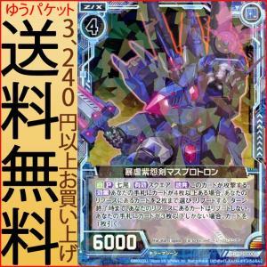 Z/X -ゼクス- プレミアムパック 暴虐紫怨剣マスプロトロン スーパーレア ゼクプレ! ZP01-008 | キラーマシーン 青|card-museum