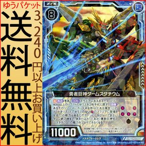 Z/X -ゼクス- プレミアムパック 勇者巨神ダームスタチウム スーパーレア ゼクプレ! ZP01-011 | メタルフォートレス 青|card-museum
