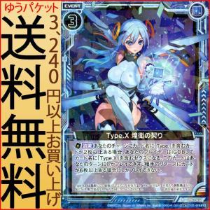 Z/X -ゼクス- プレミアムパック Type.X 煌衛の契り レア ゼクプレ! ZP01-012 | イベント 青|card-museum