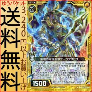 Z/X -ゼクス- プレミアムパック 聖域の守護聖獣オーラアヌビス レア ゼクプレ! ZP01-013 | セイクリッドビースト 白|card-museum