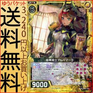 Z/X -ゼクス- プレミアムパック 暗黒騎士アルパマーヨ ゼクスレア ゼクプレ! ZP01-016 | ガーディアン 白|card-museum