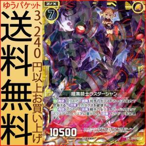 Z/X -ゼクス- プレミアムパック 暗黒騎士ラスダーシャン スーパーレア ゼクプレ! ZP01-017 | ガーディアン 白|card-museum