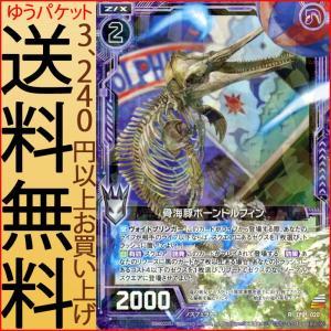 Z/X -ゼクス- プレミアムパック 骨海豚ボーンドルフィン レア ゼクプレ! ZP01-020 | ノスフェラトゥ 黒|card-museum