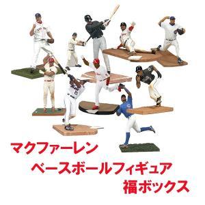マクファーレン MLB ベースボールフィギュア 10体入り福ボックス
