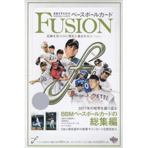 (予約)BBM ベースボールカード FUSION 2017 ボックス(Box)11月下旬発売予定!|cardfanatic