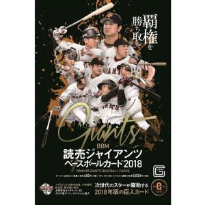 BBM 読売ジャイアンツ ベースボールカード 2018 BO...