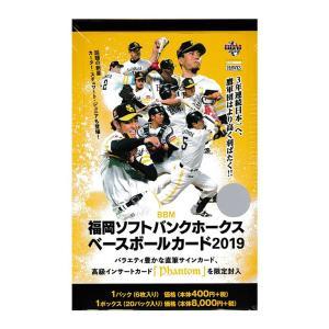 ※こちらは、6ボックス単位での販売となります。  3年連続の日本一へ前進を続ける鷹軍団のチームパック...