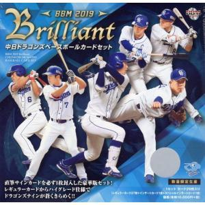 BBM2019Brilliant中日ドラゴンズ カードセット BOX 9月下旬の商品画像|ナビ