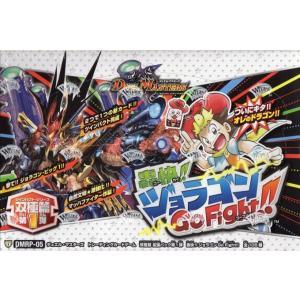 デュエルマスターズ双極篇拡張パック1 轟快ジョラゴンGo Fight BOX
