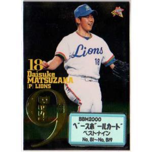 BBM2000 ベースボールカード 「ベストナイン」 インサートカードコンプリートセット