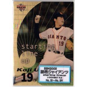 BBM2003 読売ジャイアンツ 「starting lineup」 シリアル入り1000枚パラレルインサートカードコンプリートセット