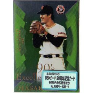 【送料無料】BBM2010 BBMカード20周年記念カード 「90年代の名選手たち」コンプリートセッ...