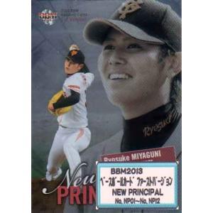 【送料無料】BBM2013 ベースボールカード ファーストバージョン 「NEW PRINCIPAL」...