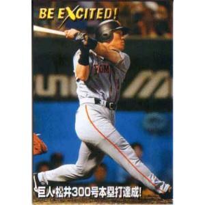 【送料無料】カルビー2002 プロ野球チップス Be Excited!カード No.EX-9 松井秀...