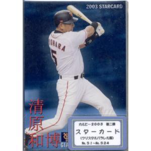 【送料無料】カルビー2003 第二弾 スターカード クリスタルパラレル コンプリートセット