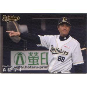 2015年カルビー発売の『プロ野球チップス』に入っているおまけカード<BR>森脇浩司 オ...