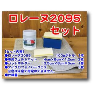 【ケミックス】ロレーヌ2095お得なセット プロ用ガラス磨き剤