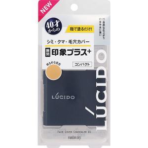 ルシード フェイスカバーコンパクト 01 明るめな肌色( マンダム コンシーラー シミ クマ メンズ...