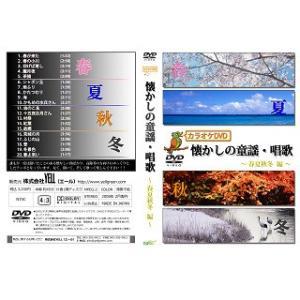 高齢者 音楽 カラオケDVD懐かしの童謡・唱歌〜春夏秋冬編編〜