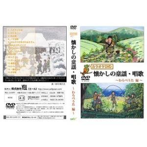 高齢者 音楽 カラオケDVD懐かしの童謡・唱歌〜わらべうた編〜
