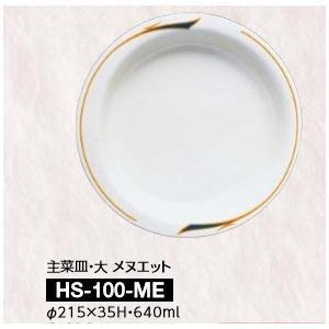 台和カデンツァ主菜皿大 メヌエット|careshop-lincle