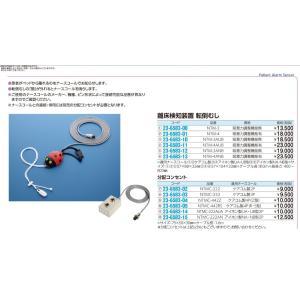 ニプロ転倒むしNTM-3 分配コンセントセット(4PZ)|careshop-lincle