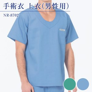 わけあり商品手術衣 男性用 上衣NR-8702ブルー・グリー...