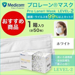 メディコム プロレーンマスク LEVEL-21箱50枚入り 使い捨て マスク