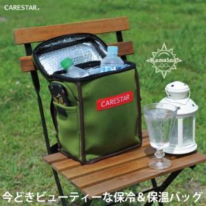 保冷 保温 クーラーバッグ 保冷バッグ 防水 カーキ カナロア ポータブル ランチバッグ アウトドア バーベキュー 大容量 携帯 車 カー シート CARESTAR carestar-shop