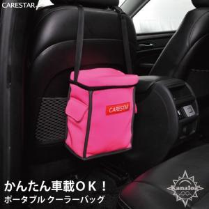 商品名:カナロア 防水 クーラー(保冷・保温)バッグ 車載・持ち運び用 サイズ:高さ26cm×幅25...