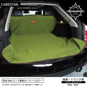 商品名:カナロア防水シートカバー後部座席用 後部座席またはトランクルームに使えるシートカバー1列分 ...