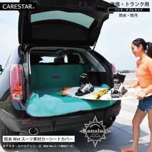 防水 シートカバー 後部座席用 マリンブルー(青緑) 防水シート ペット 犬 ウエイクボード サーフィン スノボ 汎用 軽自動車 普通車 カナロア 洗える 車 CARESTAR|carestar-shop