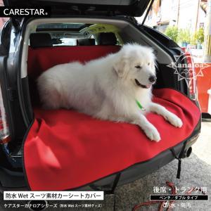 防水 シートカバー 後部座席用 レッド 防水シート ペット 犬 ウエイクボード サーフィン スノボ 汎用 軽自動車 普通車 カナロア 洗える 車 マット CARESTAR|carestar-shop
