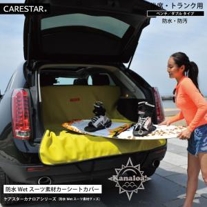 防水 シートカバー 後部座席用 イエロー 防水シート ペット 犬 ウエイクボード サーフィン スノボ 汎用 軽自動車 普通車 カナロア 洗える 車 マット CARESTAR|carestar-shop