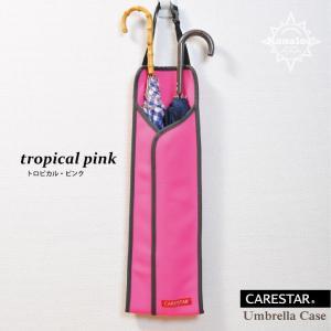 商品名:防水タイプカナロア傘ホルダー アンブレラケース傘・雨傘カバーレイングッズ トロピカル・ピンク...