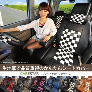 助手席用シートカバー トヨタ シエンタ 助手席 [1席分] シートカバー モノクローム チェック Z-style ※オーダー生産(約45日後出荷)代引き不可|carestar|02