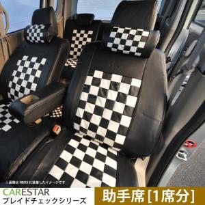 助手席用シートカバー ホンダ バモス 助手席 [1席分] シートカバー モノクローム チェック Z-style ※オーダー生産(約45日後出荷)代引き不可 carestar