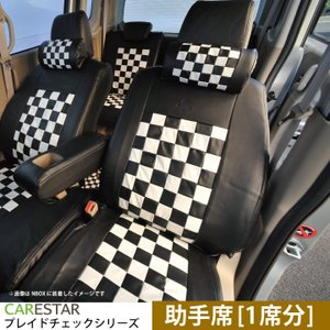 助手席用シートカバー トヨタ ウィッシュ 助手席 [1席分] シートカバー モノクローム チェック Z-style ※オーダー生産(約45日後出荷)代引き不可|carestar