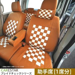 助手席用シートカバー 三菱 eKカスタム 助手席1席分 シートカバー モカチーノ チェック 茶&白 Z-style ※オーダー生産(約45日後)代引不可|carestar