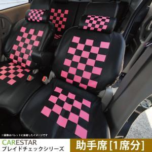 助手席用シートカバー 三菱 eKワゴン 助手席 [1席分] シートカバー ピンクマニア チェック 黒&ピンク Z-style ※オーダー生産(約45日後)代引不可|carestar