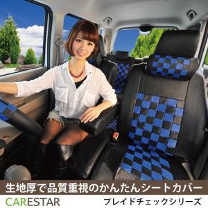 助手席用シートカバー 日産 キューブキュービック  助手席 [1席分] シートカバー ディープブルー チェック 黒&ブルー ※オーダー生産(約45日後)代引不可|carestar|02