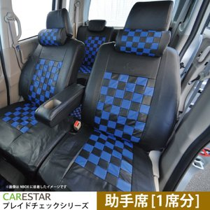 助手席用シートカバー ニッサン マーチ 助手席 [1席分] シートカバー ディープブルー チェック 黒&ブルー Z-style ※オーダー生産(約45日後)代引不可|carestar