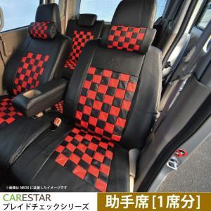 助手席用シートカバー 三菱 eKスポーツ 助手席[1席分] シートカバー レッドマスク チェック 黒&レッド Z-style ※オーダー生産(約45日後)代引不可|carestar