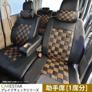 助手席用シートカバー 三菱 eKスポーツ 助手席 [1席分] シートカバー ショコラブラウン チェック 黒&濃茶 Z-style ※オーダー生産(約45日後)代引不可|carestar