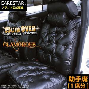助手席用 シートカバー マツダ フレアクロスオーバー 助手席[1列分]シートカバー グラマラス VIP ドレスアップ ※オーダー生産(約45日後)代引不可|carestar