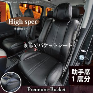助手席用 シートカバー トヨタ ヴァンガード 5人乗 助手席[1席分]シートカバー プレミアムバケットホールド ※オーダー生産(約45日後)代引不可|carestar