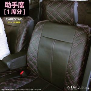 助手席用 シートカバー マツダ フレアクロスオーバー 助手席[1席分]シートカバー ピンク ダイヤ キルティング ※オーダー生産(約45日後)代引不可|carestar