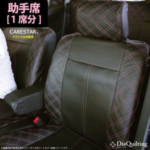 助手席用 シートカバー ホンダ ゼスト 助手席[1席分]シートカバー ピンク ダイヤ キルティング Z-style ※オーダー生産(約45日後)代引不可|carestar