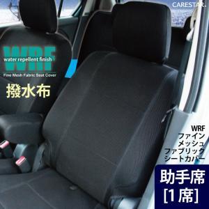 助手席シートカバー トヨタ エスティマ 1席分 撥水布 WRFファイン メッシュ ※オーダー生産(約45日後出荷)代引き不可|carestar